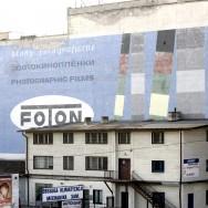 """Mural """"Foton"""" ul. Targowa, fot. Michał Niwicz, dzięki uprzejmości blizejkonkumenta.pl"""